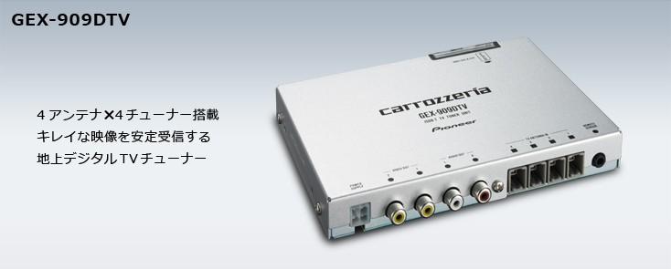 地デジチューナー GEX-909DTV