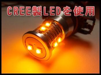CREE製LEDを使用