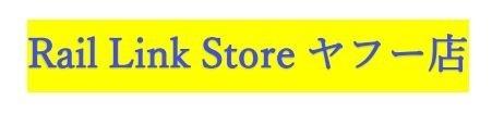 Rail Link Store ヤフー店 ロゴ