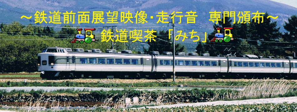 鉄道喫茶'みち'