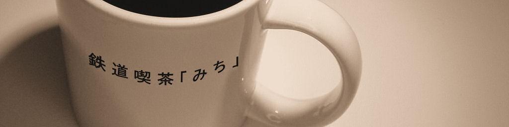 鉄道喫茶「みち」 展望映像など頒布