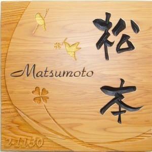 人気の木製 浮き彫り表札