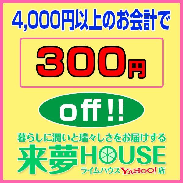 300円OFF!来夢HOUSEで使える得々クーポン◆4000円以上のご購入で使えます♪