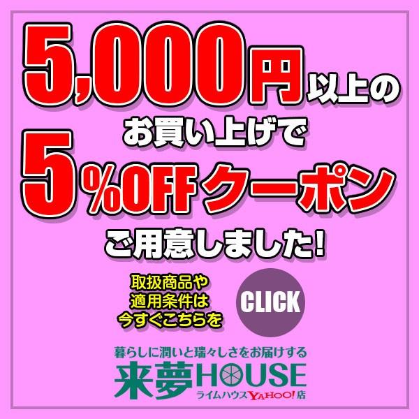 5%OFF!来夢HOUSEで使える得々クーポン◆5000円以上のご購入で使えます♪