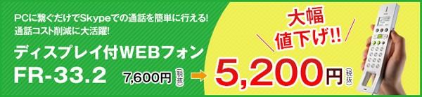 ディスプレイ付WEBフォン大幅値下げ!