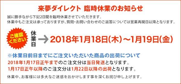 臨時休業のお知らせ2018/1/18〜2018/1/19