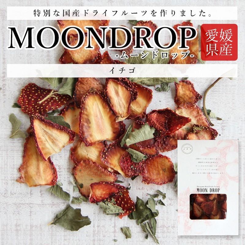 MOON DROP いちご
