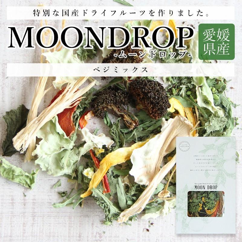MOON DROP ベジミックス