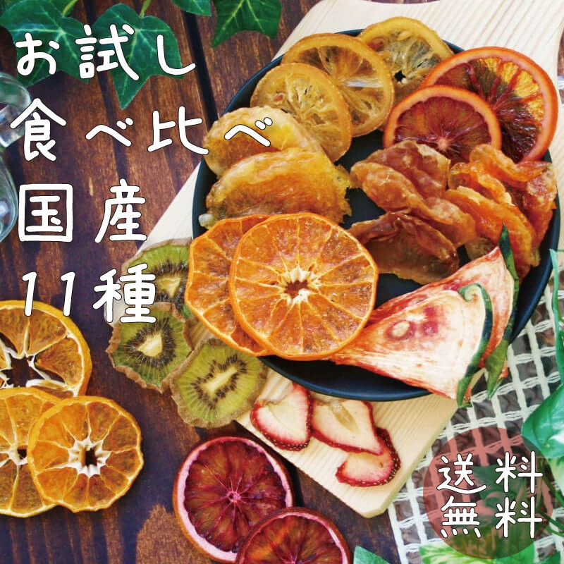 食べ比べドライフルーツ国産お試し11種