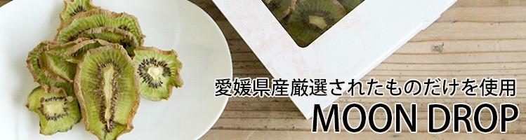 愛媛県産ドライフルーツ専門店 レインボー・レインボー