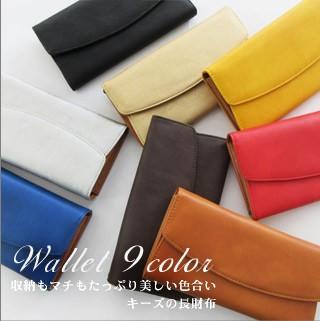 キーズ 収納の多い長財布 カラーが美しい