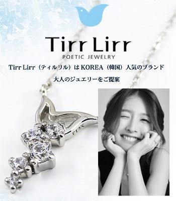 韓国人気のブランド Tirr Lirr