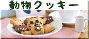 動物クッキー (個包装 プチギフ