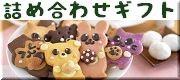 焼き菓子詰め合わせ (プレゼント