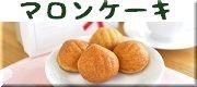 マロンケーキ 栗 お菓子 詰め合