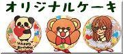 キャラクターケーキ(誕生日 ケー