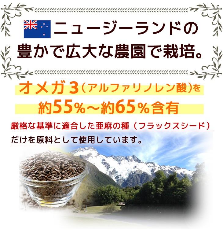 低温圧搾一番搾り エキストラ バージン フラックスシード オイル(亜麻仁油)