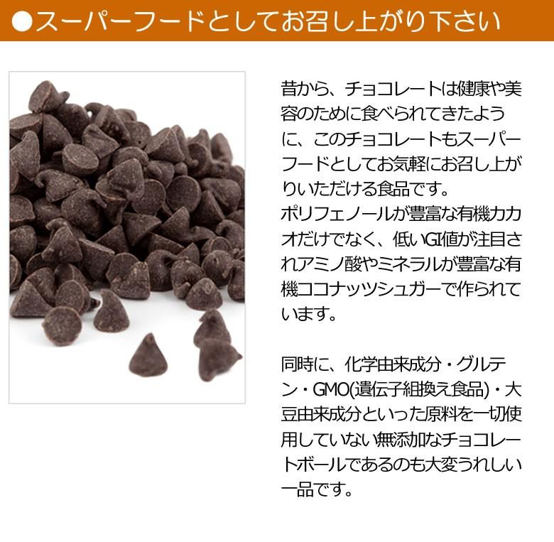 有機JASオーガニック ダークチョコレートチップ クーベルチュール カカオ70%