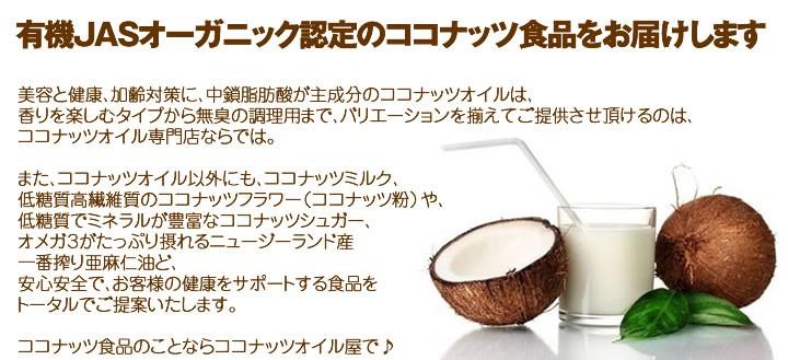 バージンココナッツオイル