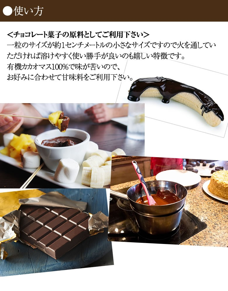 有機JASオーガニック ダークチョコレートチップ クーベルチュール