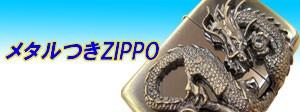 ZIPPOメタルつきジッポー