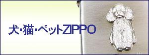 ZIPPO犬・猫・ペットジッポー