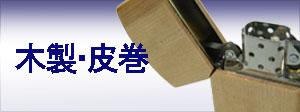 zippo皮巻・木製ジッポー