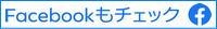 楽縁マーケット【自然栽培、オーガニック、国産、無添加が揃うセレクトショップ】