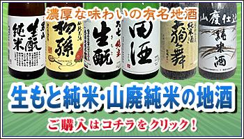 生もと純米・山廃純米の地酒