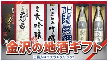 金沢の地酒ギフト