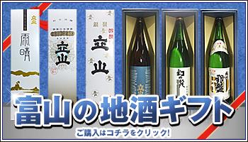 富山の地酒ギフト