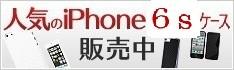 人気のiPhone6, 6Sレザーケース お得な価格で販売中