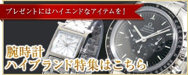 腕時計ハイブランド特集はこちら