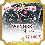 ウェンガー WENGER オフロード 腕時計 79309W