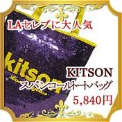 KITSON スパンコールトートバッグ
