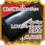 Cartier LOVEコレクション 長財布