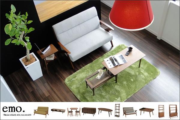 北欧ナチュラルスタイルのemoシリーズは優れたデザイン性と使い勝手の良い仕様が魅力