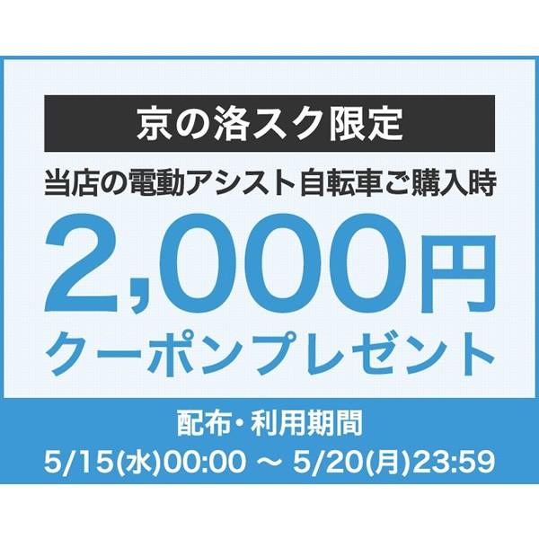 2000円OFF!自転車に使えるお得なクーポン