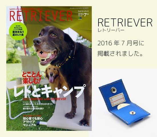ラロック 犬用鑑札入れ迷子札 反射ロゴ付きカラーポーチ 雑誌掲載