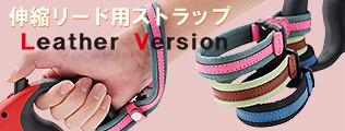 新作! 伸縮リード用ストラップ・フリーハンドストラップ LV
