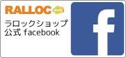 ラロック公式facebook