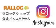 ラロック公式Instagram