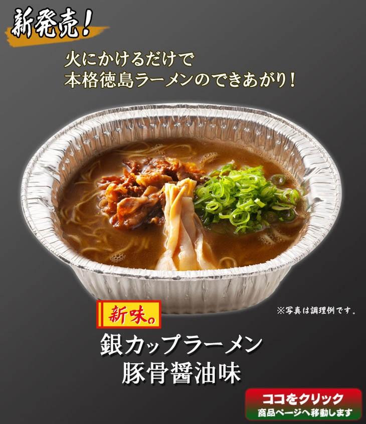 銀カップラーメン_豚骨醤油味