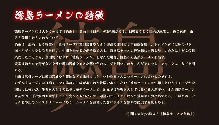 徳島ラーメンの特徴
