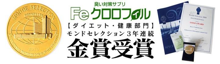 臭い対策サプリ「Feクロロフィル」ダイエット・健康部門 モンドセレクション3年連続金賞受賞!