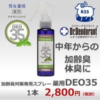 薬用DEO35 加齢臭・体臭対策 中年からのニオイ対策