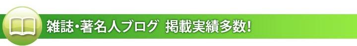 雑誌・著名人ブログ 掲載実績多数!