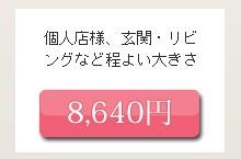 7560円商品