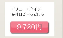 8640円