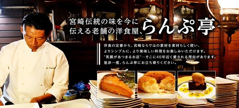 洋食、ワイン、イタリアン、通販、宮崎県、らんぷ亭
